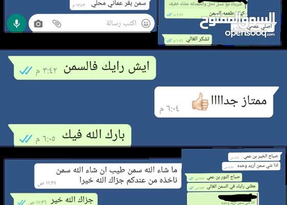 سمن بقر عماني محلي اصلي طااازج مذااق ولاأرووع الكميه محدوده للتسليم الفوري السعر