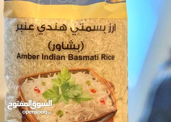 أرز بيت العرين  .  .  رز بسمتي عنبر بشاور