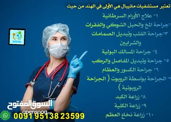استشاريات أونلاين ( أفضل مستشفيات في الهند)