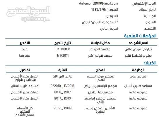 ممرضة سودانية تبحث عن عمل