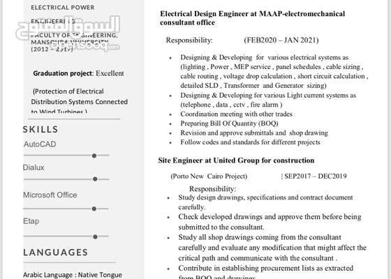 مهندس كهرباء مصري مقيم بالامارات يبحث عن عمل بدوام كامل وشاكر لحسن تعاونكم