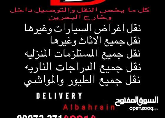 Delivery al bahrain