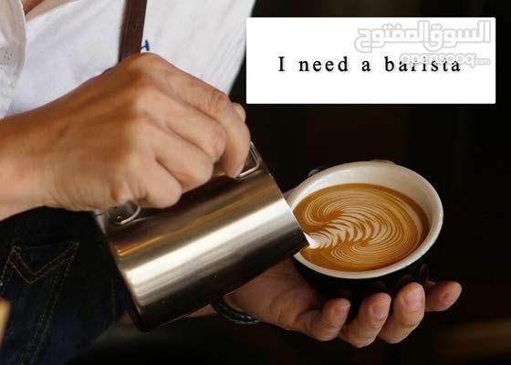 مطلوب باريستا I need a barista