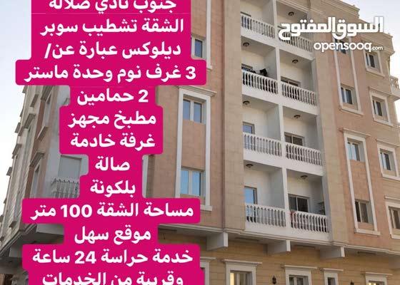 فرصة شقة كبيرة للبيع 3 غرف نوم ومفروشة عوقد الشمالية
