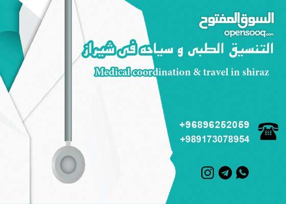 السیاحه و النتسیق الطب فی ایرانiran travel and medical services