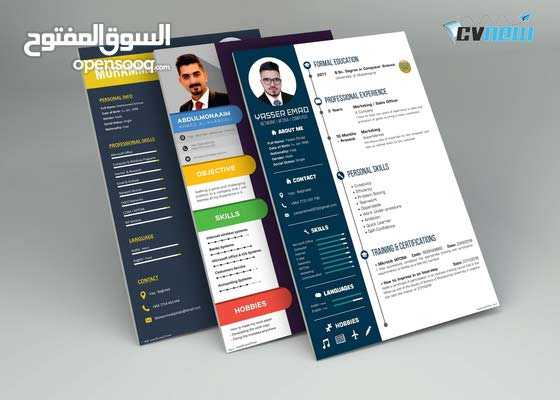 لعمل CV سيرة ذاتية بالعربي والانكليزي