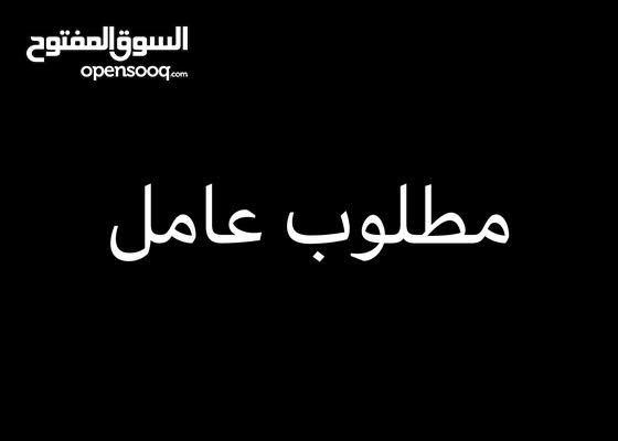 مطلوب معلم شاي وقهوة يمني