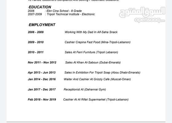شاب لبناني يبحث عن عمل في مجال مطاعم او كاشير او التسويق