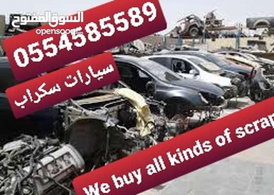 سكراب شراءscrap car سيارات