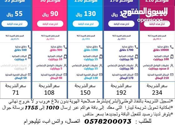 باقات هواكم ليبارا مكالمات بيانات تواصل اجتماعي Lebara Hawakom Package Min Data Social Media Sms 137325192 السوق المفتوح