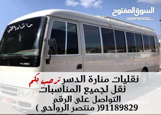 Bus is up for sale