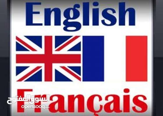 دروس دعم وتقوية في ماذتي اللغة الفرنسية والإنجليزية