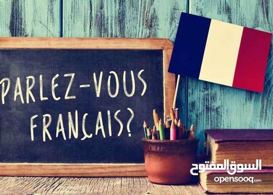 دروس الخصوصية في المادة فرنسية