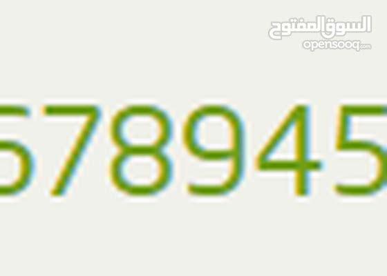 رقم هاتف مميز بسعر ممتاز قابل للتفاوض