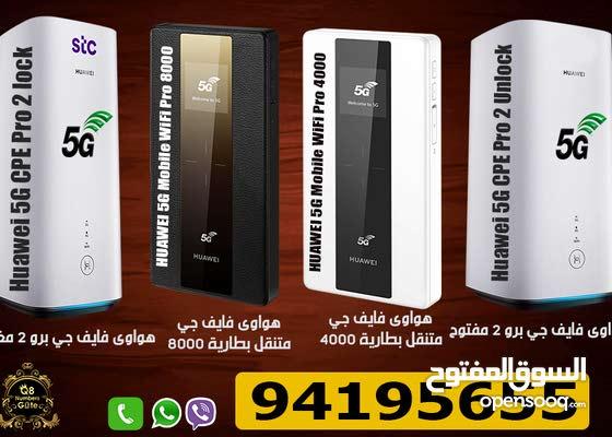 للبيع راوتر فايف جي ، فور جي  4G & 5G (متاح خدمة توصيل)