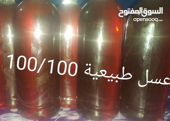 عسل طبيعية ومضمونة 100/100