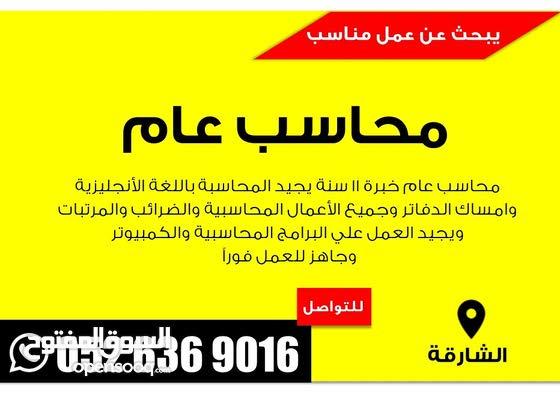 General Accountant 11 years Exp., Join immediately - Sharjah/Ajman O526369O16