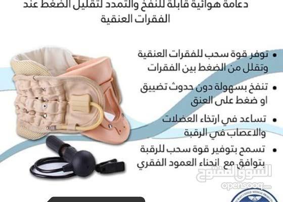 حزام الانزلاق الغضروفي للرقبه cervical air traction