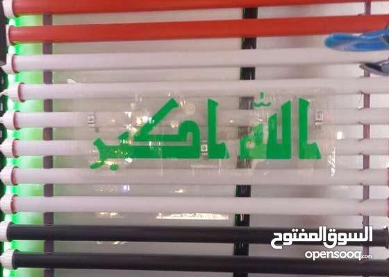 علم العراق ال اي دي LED