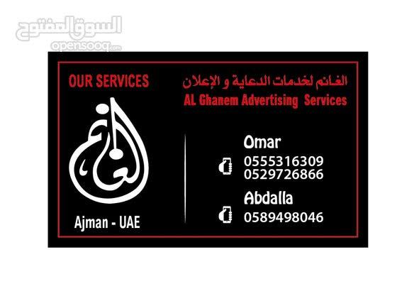 شركة الغانم لجميع خدمات الدعاية والاعلان