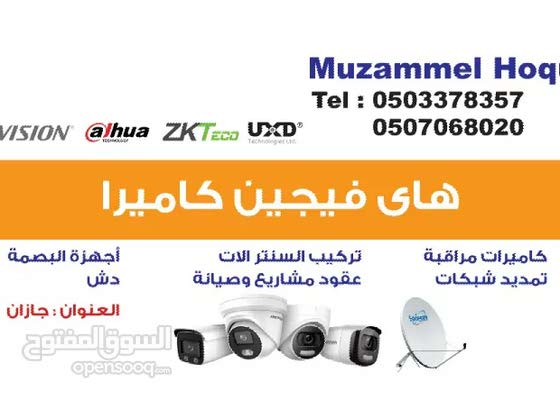security camera sales and service center