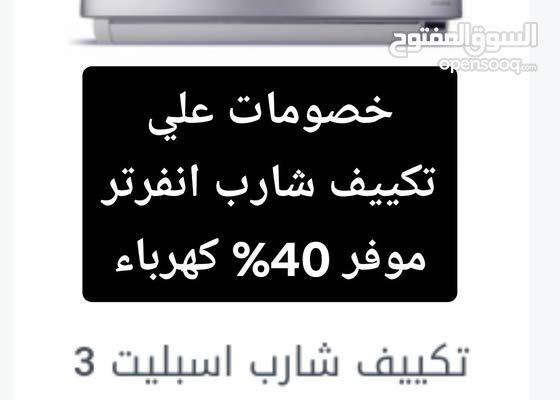 خدمة عملاء شارب العربي