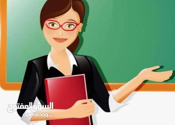 معلمة تأسيس صفوف اوليه ومتابعه الابتدائي
