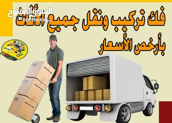 نقل عفش جميع مناطق الكويت مع فك وتركيب جميع انواع غرف النوم