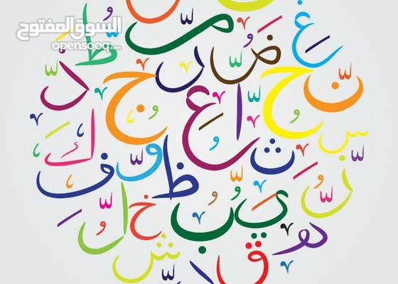 مدرس لغة عربية ابتدائي