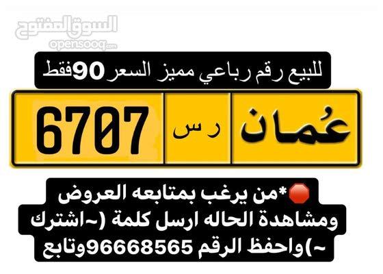 رس6707  الرقم ع الجهاز تنازل عبري /صلالة/ازكي