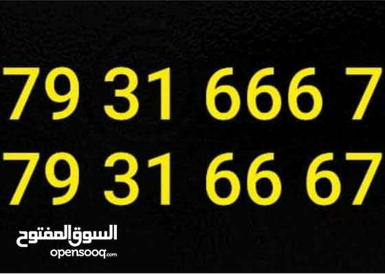 رقم تلفون مميز Alfa للاتصال 71096294