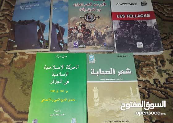 كتب جديدة للبيع في مختلف المجالات