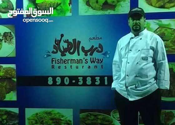 شيف مأكولات بحرية