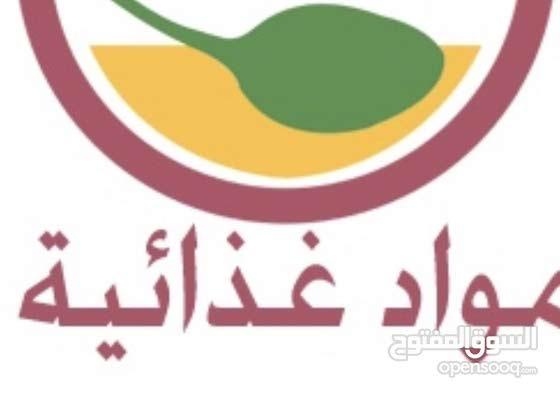 مطلوب محاسب ( خبرة في المواد الغذائية )