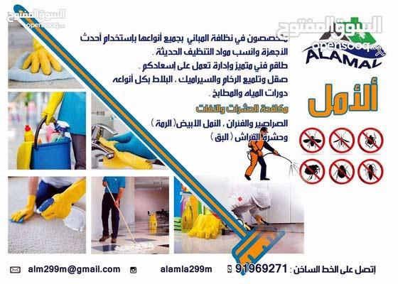 تنظيف المباني  ومكافحة الحشرات