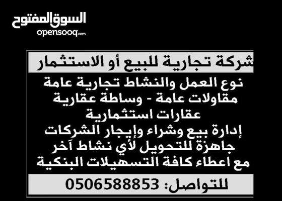 companies for sale in Dubai رخص تجارية للبيع في دبي