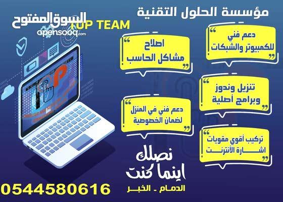 Top Team لصيانة والدعم الفني والتقني للحاسب وشبكة الانترنت وتنزيل البرامج نصلك أينما كنت