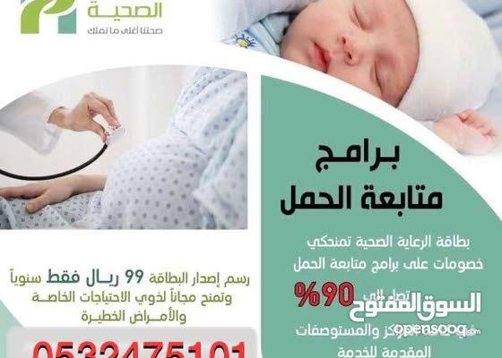 بطاقة الرعاية الصحية للخصومات الطبية