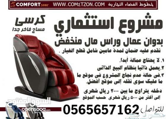 هل تبحث عن مشروع ناجح ومجرب في السعودية
