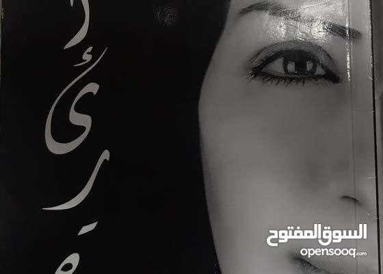 قصة ثائرة للكاتبة أمينة عبدالجليل البحري