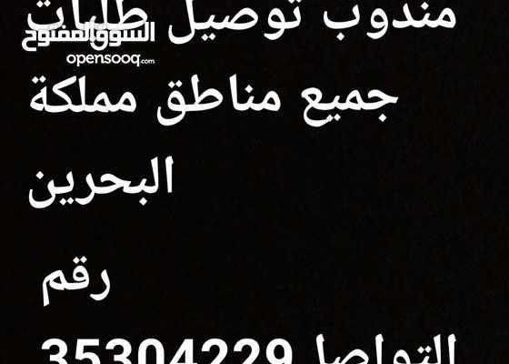 مندوب توصيل طلبات جميع مناطق المملكة البحرين