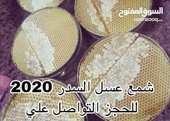 اقراص شمع عسل السدر الجديد 2020