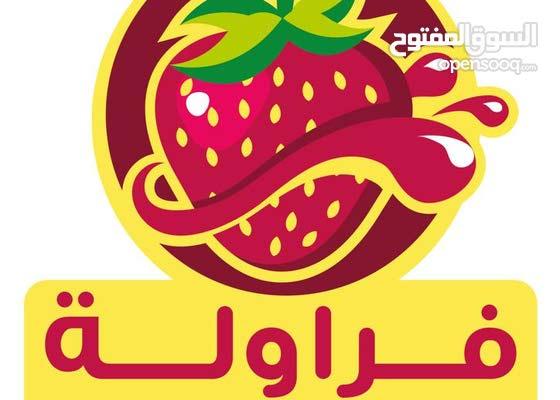 مطلوب معلم مشويات وبيتزا سوري