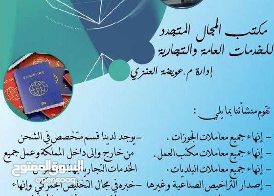خدمات مكتب العمل والجوازات - Jwazat services