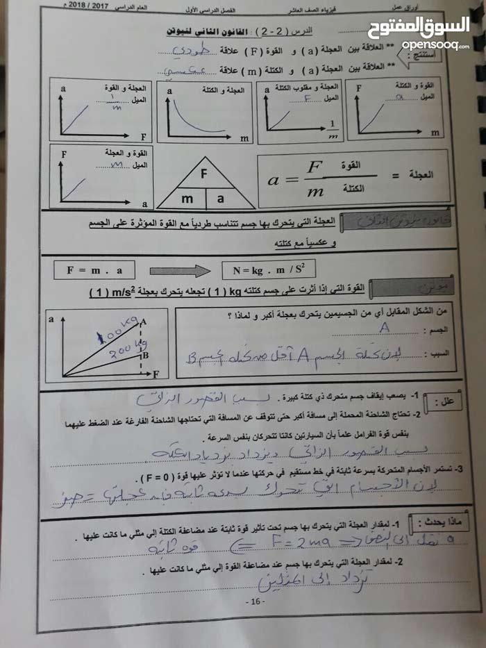 مدرس فيزياء جميع المراحل