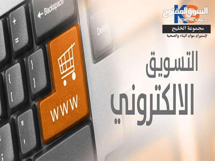 وظيفة شاغرة (موظفات تسويق الإلكتروني )لدى شركة مجموعة الخليج
