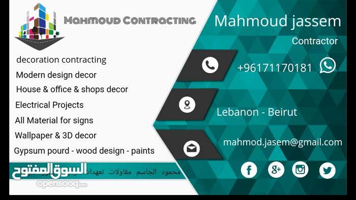 المتعهد المقاول للديكور والتعهدات العامة محمود الجاسم استلام مشاريع تسليم مفتاح