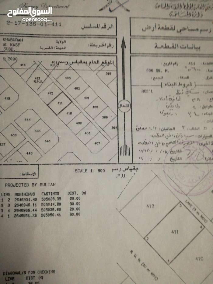 ارض سكنية للبيع الخابورة القصف