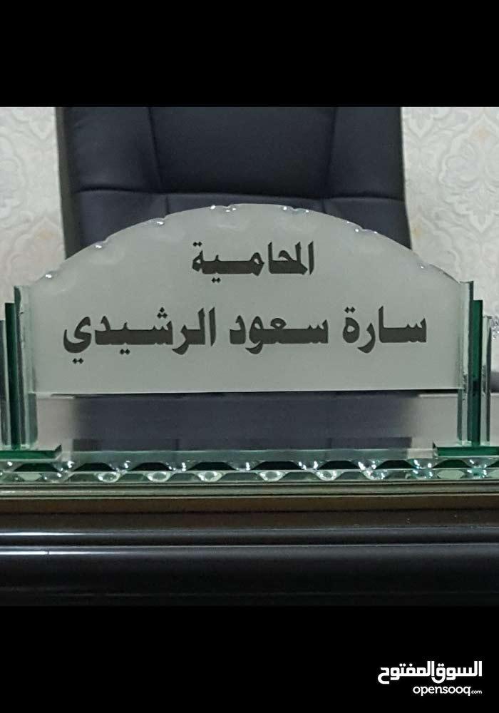 مكتب المحامية ساره سعود الرشيدي