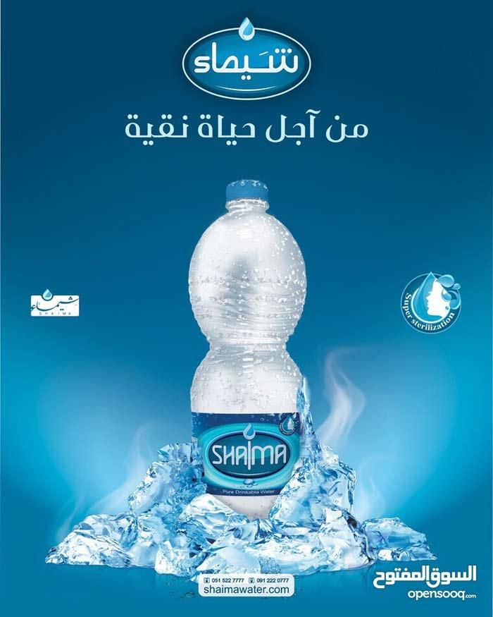 تسويق ماء شيماء نصف لتر مياه موصفات الي جميع المحلات والأسواق بتوصيل